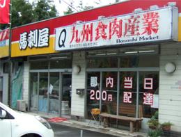 炭火焼肉とハンバーグの店 「馬牛ん」ばぎゅ〜ん