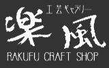 工芸ギャラリー楽風