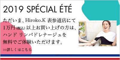 2019 SUMMER SPECIAL フランス式 Hiroko.K エインパドレナージュトリートメント