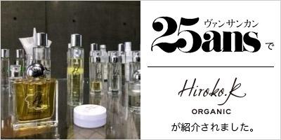 25ans(ヴァンサンカン)でHiroko.Kが紹介されました!