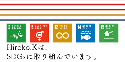 Hiroko.Kは、SDGsに取り組んでいます。