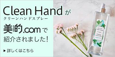 Clean Handが美的.comで紹介されました!