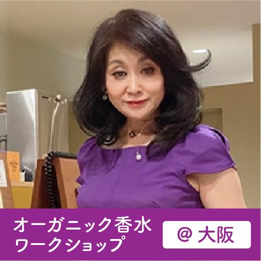 Hiroko.K オーガニック香水 ワークショップ@大阪