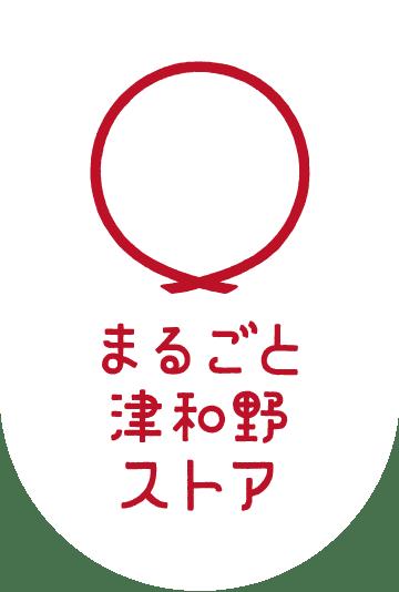 まるごと津和野ストア
