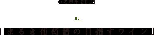01「まるき葡萄酒の目指すワイン」