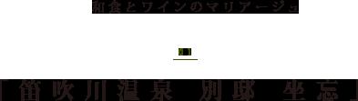和食とワインのマリアージュ「笛吹川温泉 別邸 坐忘」