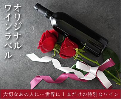 オリジナルワインラベル