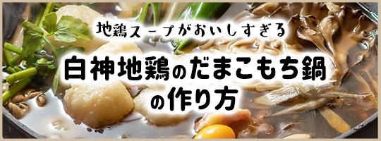 白神地鶏鍋のだまこもち鍋の作り方