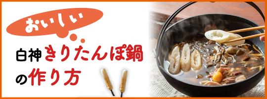 おいしい白神きりたんぽ鍋の作り方