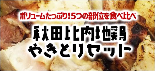 秋田比内地鶏焼き鳥セット