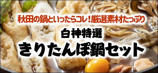 白神きりたんぽ鍋セット