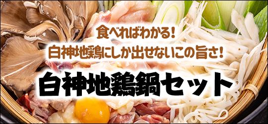 白神地鶏鍋セット