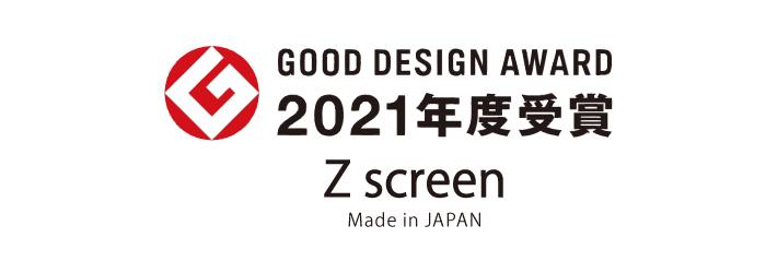 GOODDESIGNAWARD2021年度受賞
