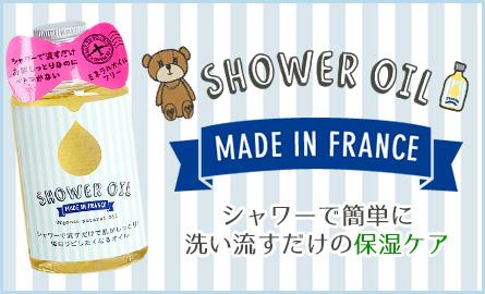 シャワーオイル
