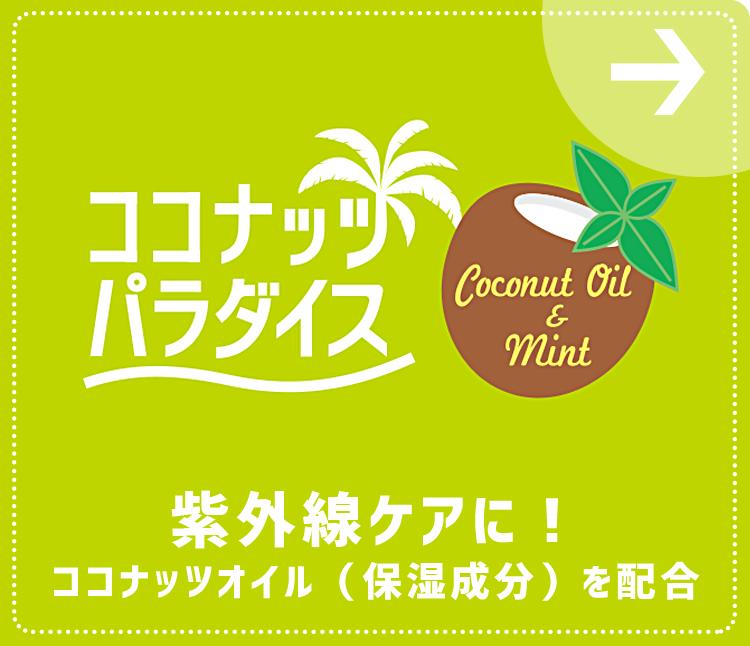 炭酸革命ココナッツパラダイス