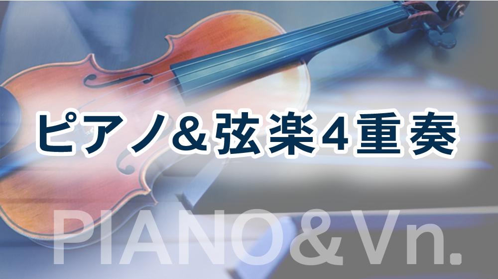 ピアノ・弦楽4重奏