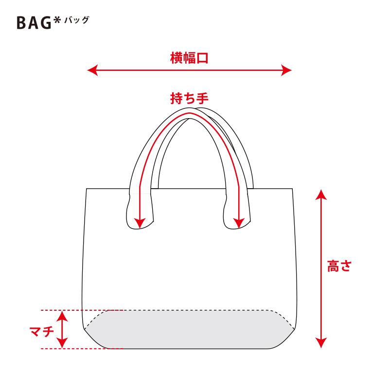 サイズガイド バッグ