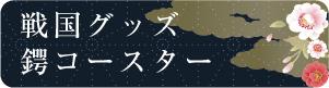 戦国・鍔コースター(刀剣・日本刀)
