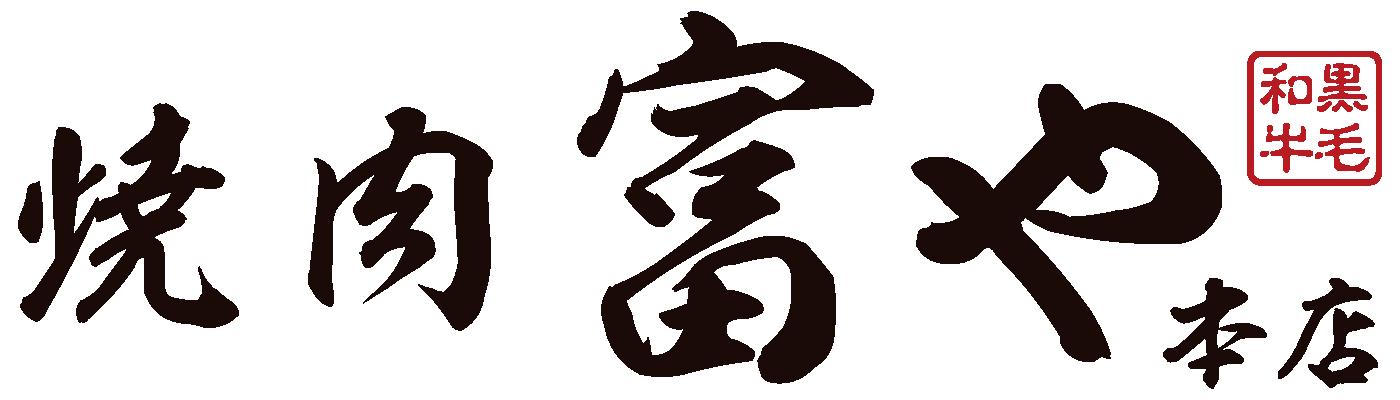 名古屋鶴舞の焼肉富や