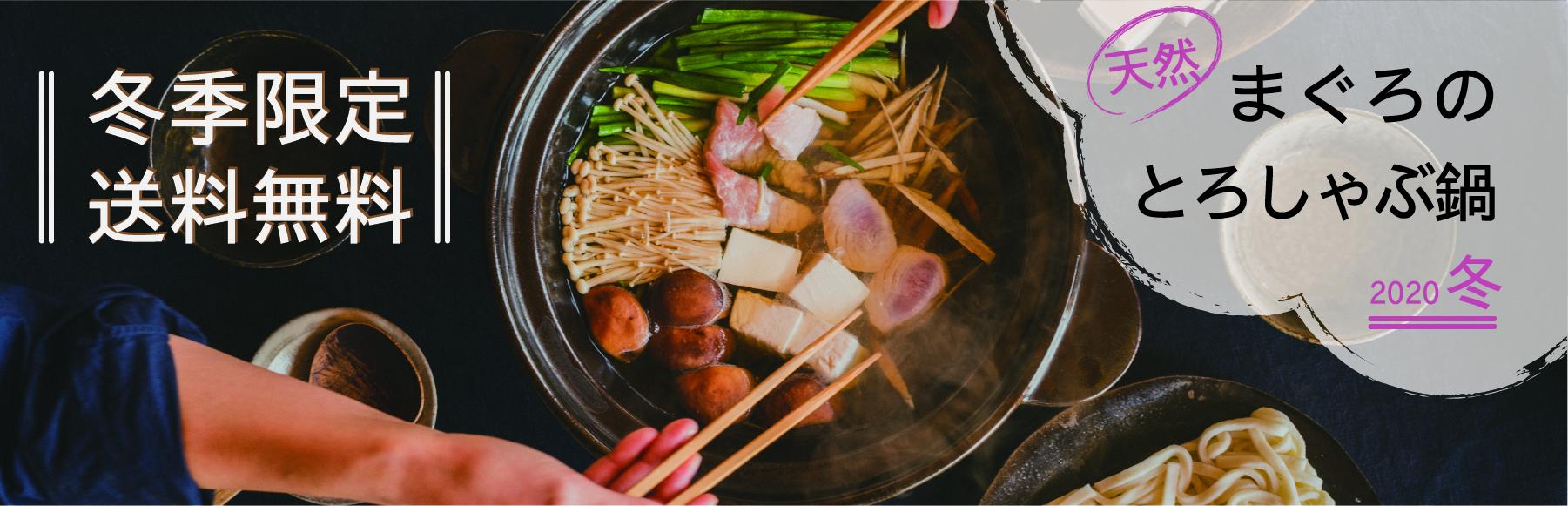冬季限定送料無料 マグロのとろしゃぶ鍋
