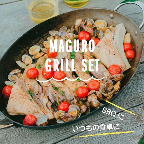 BBQに、食卓に、海のめぐみ まぐろのグリルセット