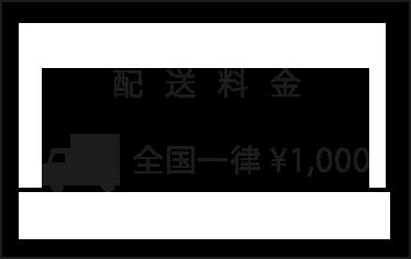 配送料金: 全国一律1,000円(冷蔵+冷凍の場合は一律1,800円)