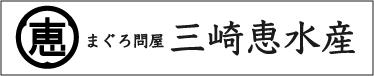 株式会社 三崎恵水産