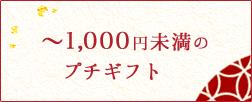 〜1000円未満