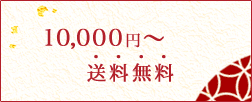 10000円〜送料無料