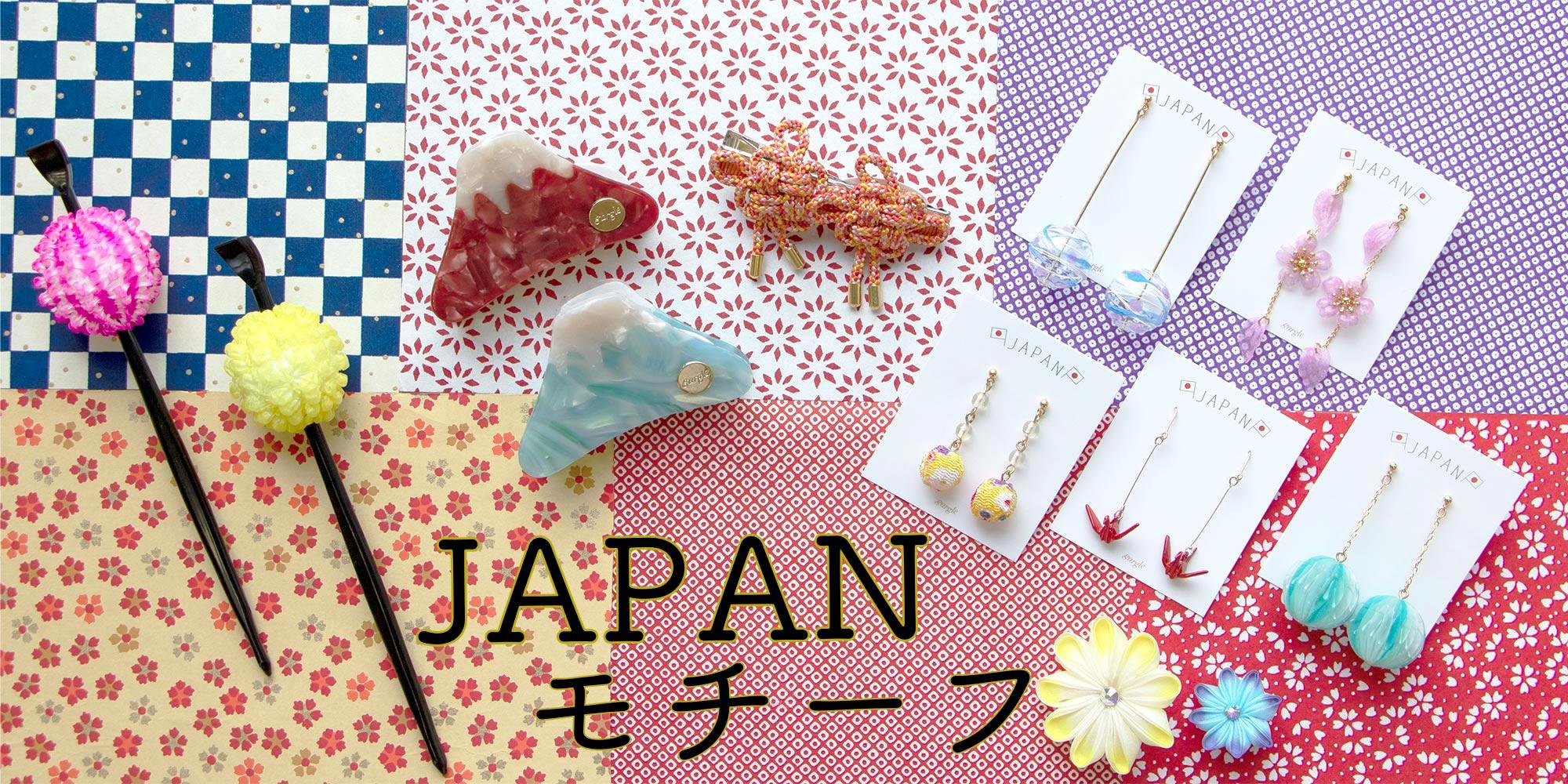 JAPANシリーズ