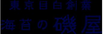 東京目白創業 海苔の磯屋