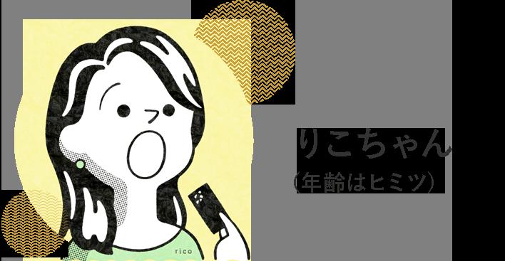 りこちゃん