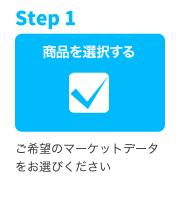 ご利用の流れ step1