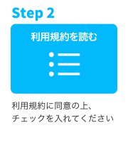 ご利用の流れ step2