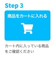 ご利用の流れ step3