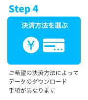 ご利用の流れ step4