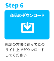 ご利用の流れ step6