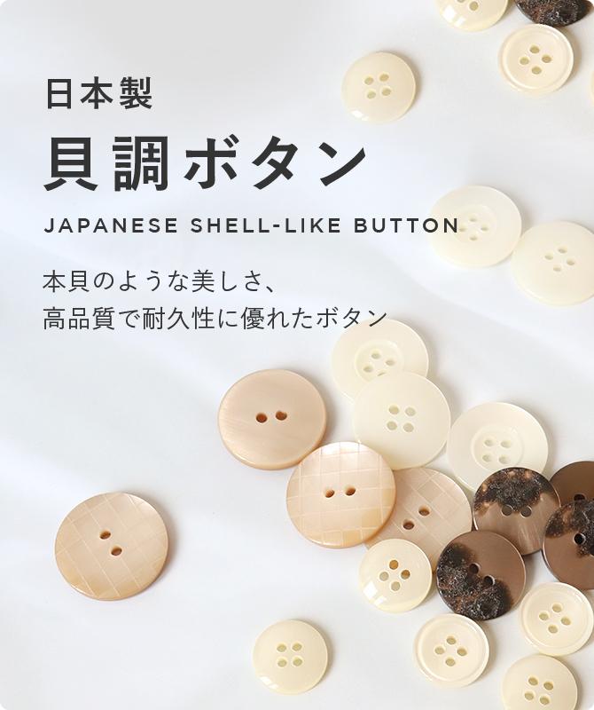 日本製 貝調ボタン