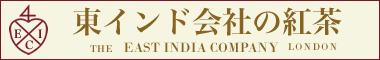 東インド紅茶