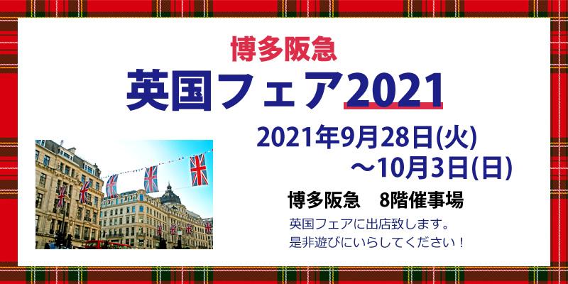 英国フェア2021