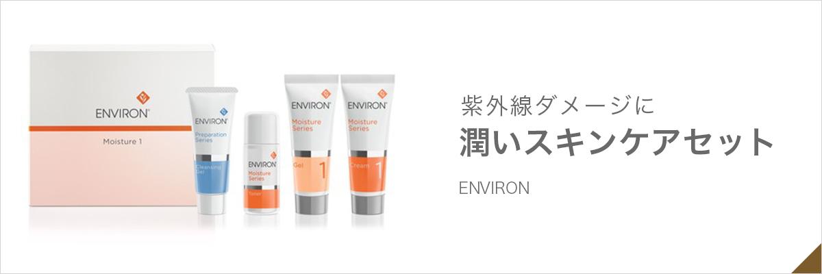 紫外線ダメージにENVIRONの潤いスキンケアセット