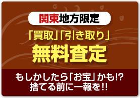 関東地方限定 買取・引き取り無料査定 もしかしたら「お宝」かも⁉ 捨てる前に一報を!!