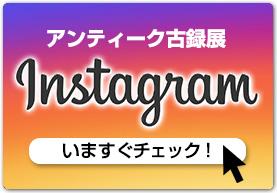 アンティーク古録展 Instagram いますぐチェック!