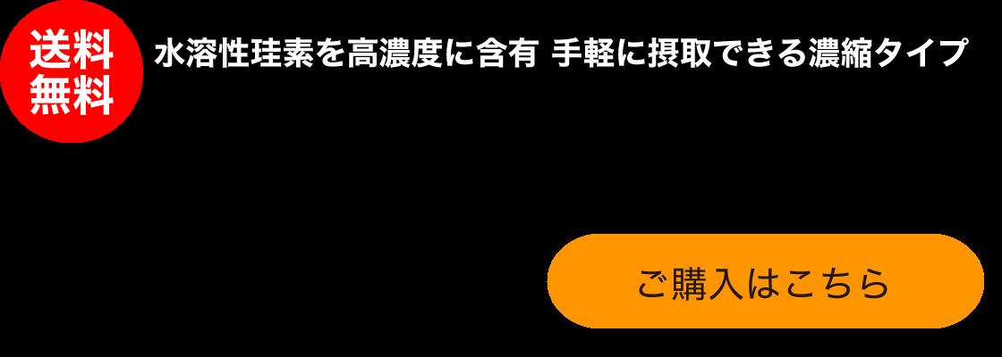 水溶性珪素を高濃度に含有 手軽に摂取できる濃縮タイプ