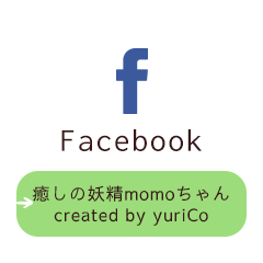 Facebook 癒しの妖精momoちゃんcreated by yuriCo