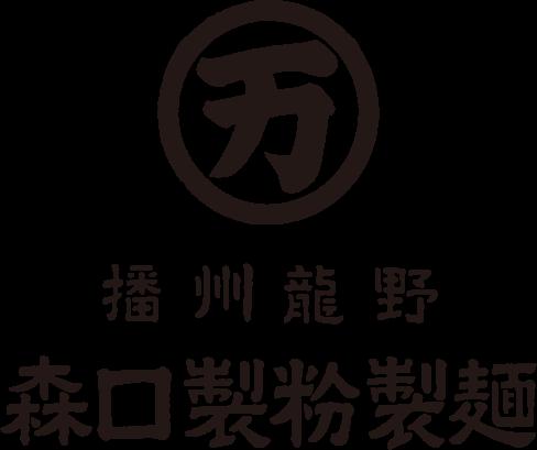 森口製粉製麺