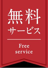無料サービス