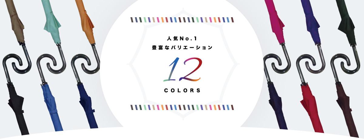 人気No.1 豊富なバリエーション 12colors シンプル傘