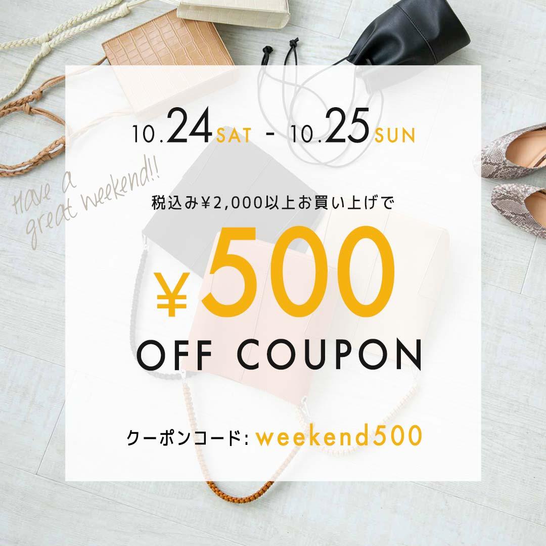 クーポンコードweekend500で500円OFF