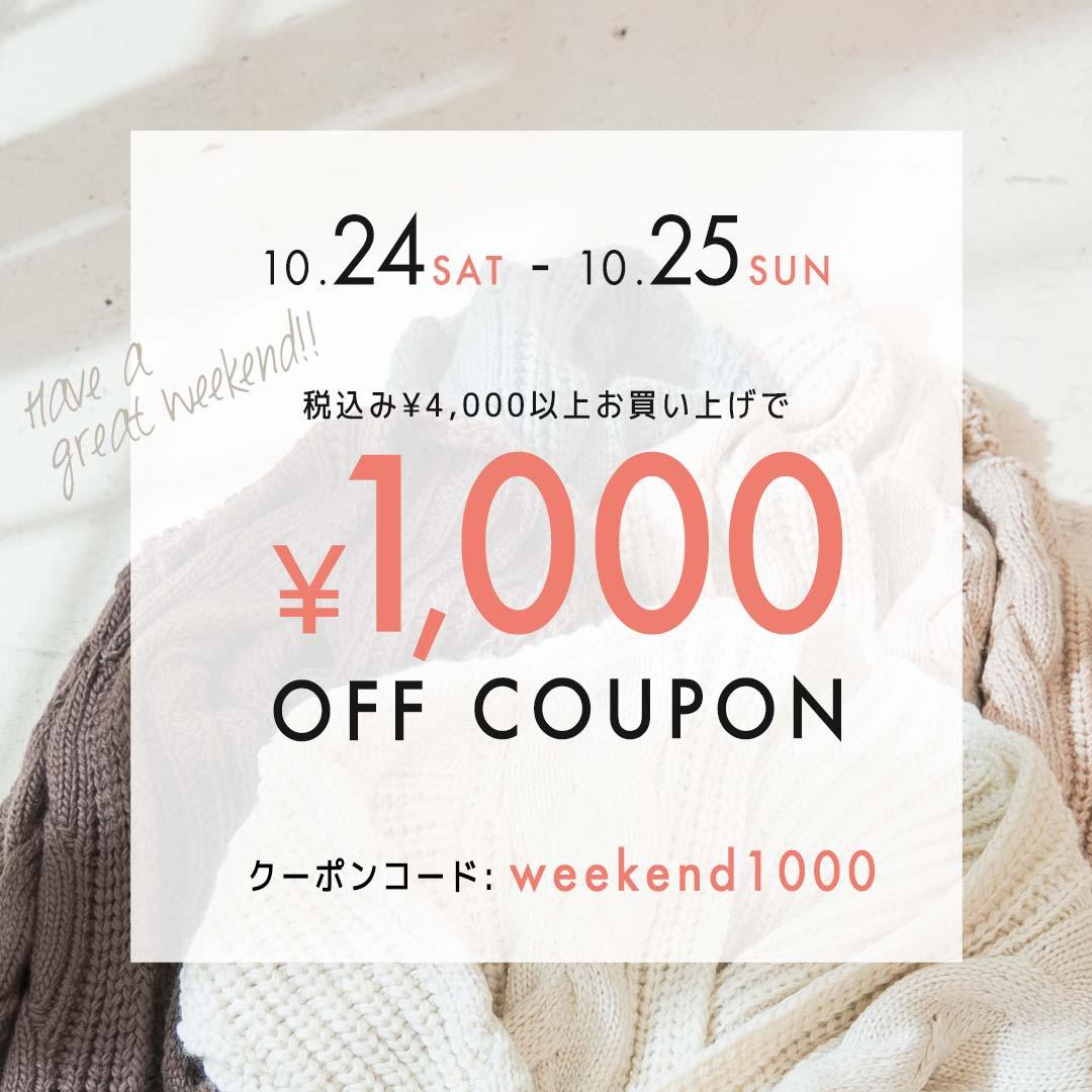 クーポンコードweekend1000で500円OFF